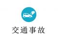 江西省高级人民法院关于审理人身侵权赔偿案件指导意见(试行)(2017年版)