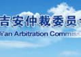 吉安仲裁委员会简介、办公地址及联系方式