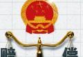最高人民法院关于确定民事侵权精神损害赔偿责任若干问题的解释(2020修正)