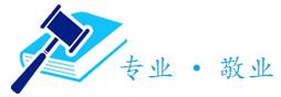 郭平华律师,吉安市律师,吉安市律师事务所