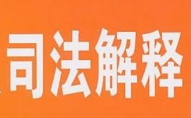 最高人民检察院司法解释工作规定(高检发办[2019]55号)